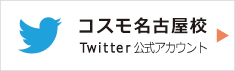 COSMO名古屋校 Twitter公式アカウント